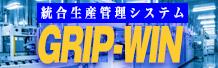 統合生産管理システム GRIP-Win