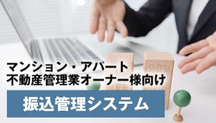 不動産管理業オーナー様向け 簡単!振込管理システム