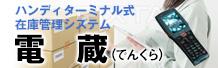ハンディターミナル式在庫管理システム 電蔵(でんくら)